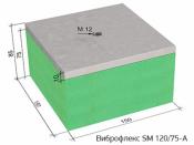 Виброизоляционные опоры Виброфлекс SM 120/75-A