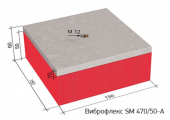 Виброизоляционные опоры Виброфлекс SM 470/50-A