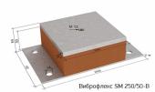Виброизоляционные опоры Виброфлекс SM 250/50-В