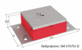 Виброизоляционные опоры Виброфлекс SM 470/50-В