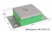 Виброизоляционные опоры Виброфлекс SM 120/50-В