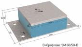 Виброизоляционные опоры Виброфлекс SM 60/50-В